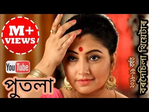 Download Putola - Bordoisila Theatre 2018-19   Dikshu   Gayatri Mahanta   Mridul Bhuyan   Papori