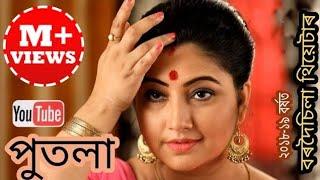 Putola - Bordoisila Theatre 2018-19 | Dikshu | Gayatri Mahanta | Mridul Bhuyan | Papori
