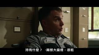 【意外】精彩片段 - 殺到警局篇
