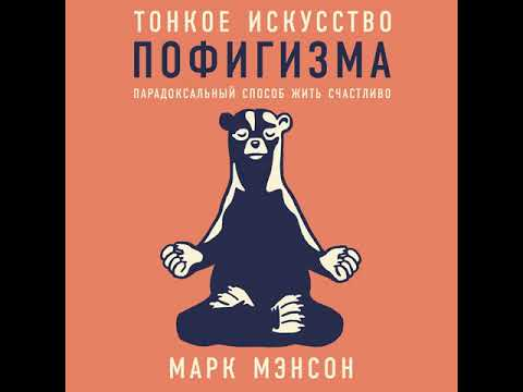 Марк Мэнсон – Тонкое искусство пофигизма. [Аудиокнига]