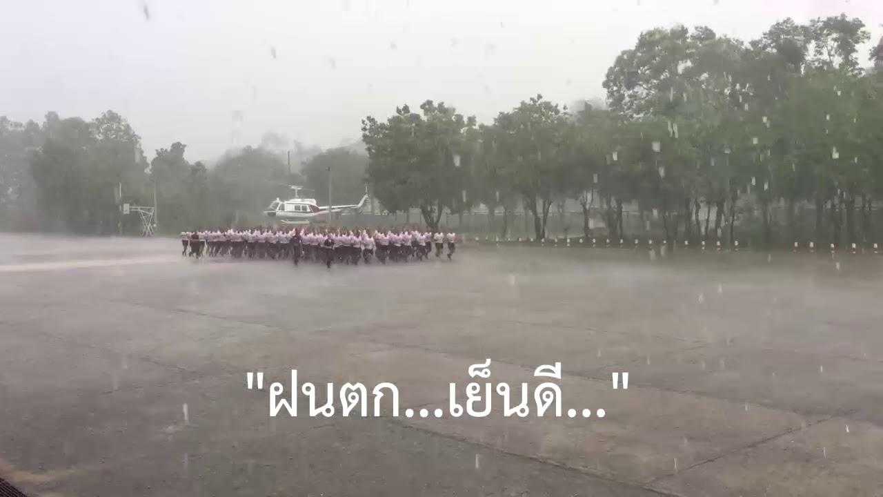 ฝนตก...เย็นดี