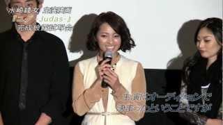 映画「ユダ」 2013年1月26日(土) 新宿ミラノ他、順次全国公開決定!! ...
