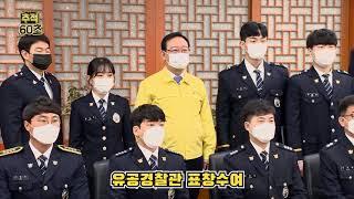 [추적60초] 유공경찰관 표창수여