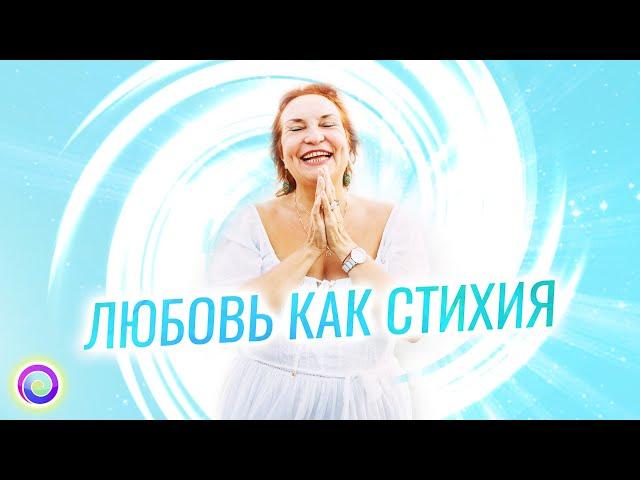ЛЮБОВЬ КАК СТИХИЯ – Мария Дивеева