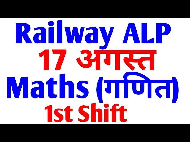 17 AUG 1ST SHIFT/RAILWAY Maths  गणित में  आज ये प्रश्न पूछे गए/17 AUGUST 1S SHIFT