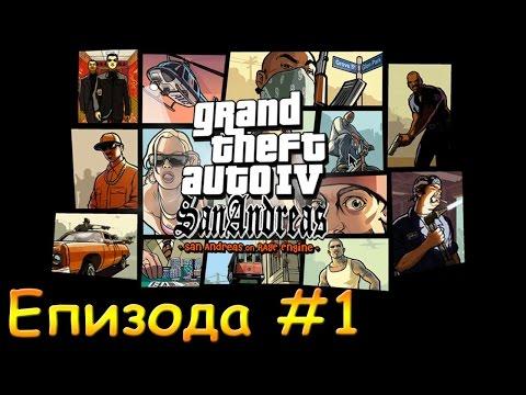 NOVI SERIJALI!! - GTA IV: San Andreas Mod Ep. 1