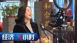 《经济半小时》 20200410 重庆火锅 创新雄起  CCTV财经
