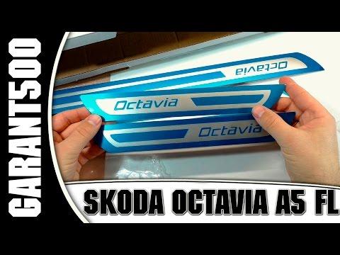 видео: skoda octavia a5 fl накладки на пороги
