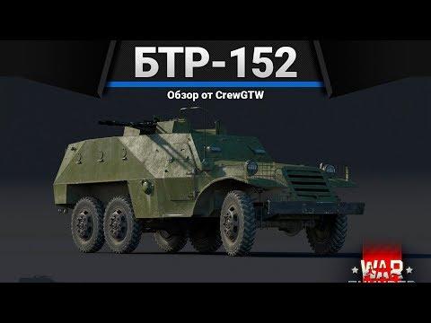 БТР-152 ПРОМЕЖ КАЛИБРА в War Thunder