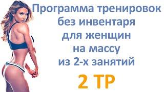 Программа тренировок без инвентаря для женщин на массу из 2 х занятий 2 тр