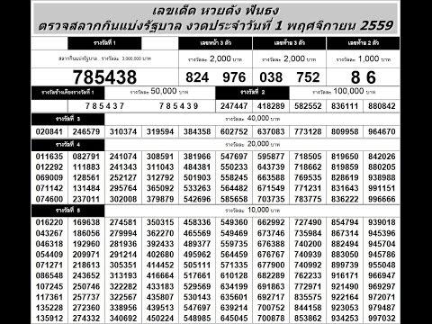 ตรวจหวย 1/11/59 ตรวจสลากกินแบ่งรัฐบาล วันที่ 1 พฤศจิกายน 2559