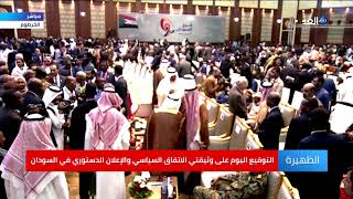 السودان.. لقطات مباشرة من داخل قاعة الصداقة للتوقيع على وثيقتي الفترة الانتقالية