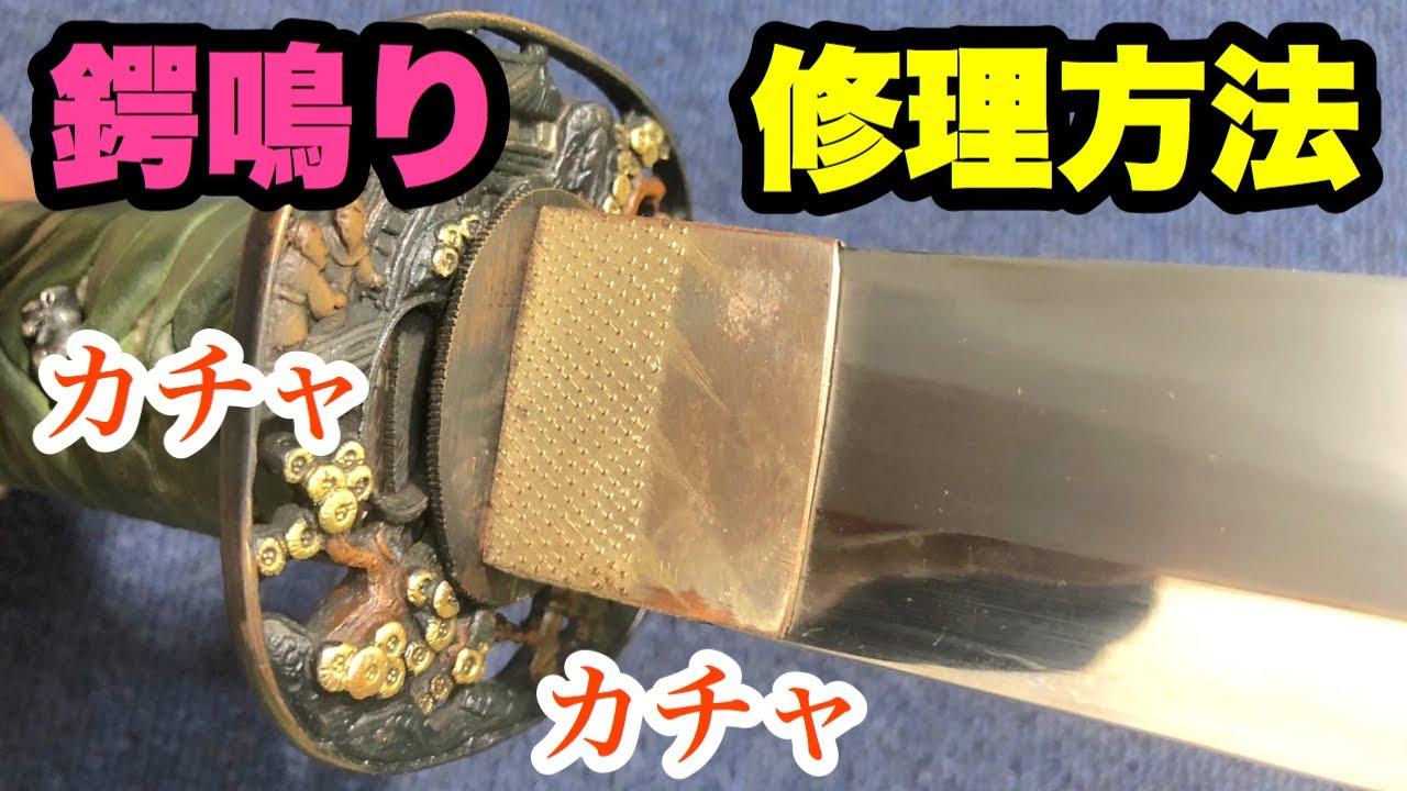 【日本刀】鍔鳴りを直す方法!簡易的な責金(応急処置)
