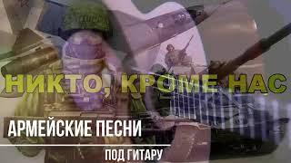 Армейские песни   сборники лучших хитов под гитару!
