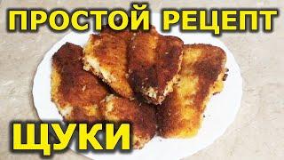 Жареное филе щуки Рецепт. Сочная жареная щука в сухарях. Простой рецепт щуки.