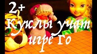 Игра Го. Урок ВТОРОЙ для самых маленьких! Японский язык для детей от 2 лет!