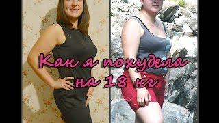 КАК Я ПОХУДЕЛА НА 18 КГ ♡Моя история♡ с 95 до 77 килограмм