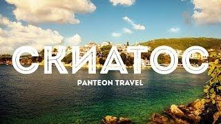 Греческий остров Скиатос(Скиатос - остров архипелага Северные Спорады. Греция Знаменит пляжами, монастырями и головокружительными..., 2013-10-23T15:02:31.000Z)