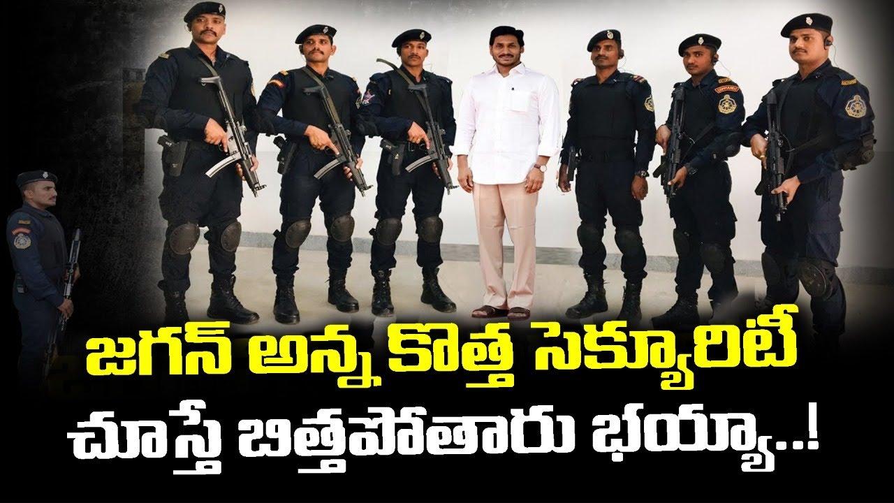 Download CM YS Jagan | Security Officers | AP Police | YSRCP | #YSJagan #PrajaChaitanyam