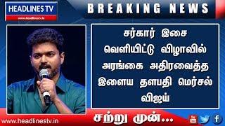 Sarkar Audio Launch Ilaya thalapathy Speech | Sarkar Audio launch Live | Today Trending Video Tamil