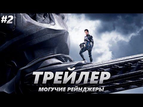 Сериал Могучие Рейнджеры: Потеряная галактика (7 сезон