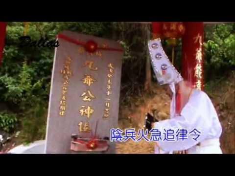 陈金水-东狱大二爷伯咒
