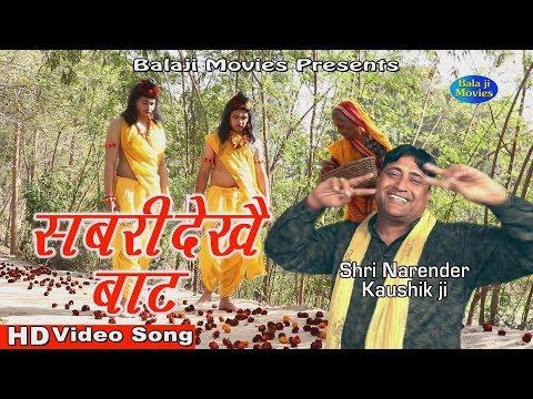 सबरी देखै बाट राम कब आओगे    Narender Kaushik    New Ram Sabri Bhajan