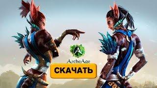 Как и где скачать игру archeage бесплатно