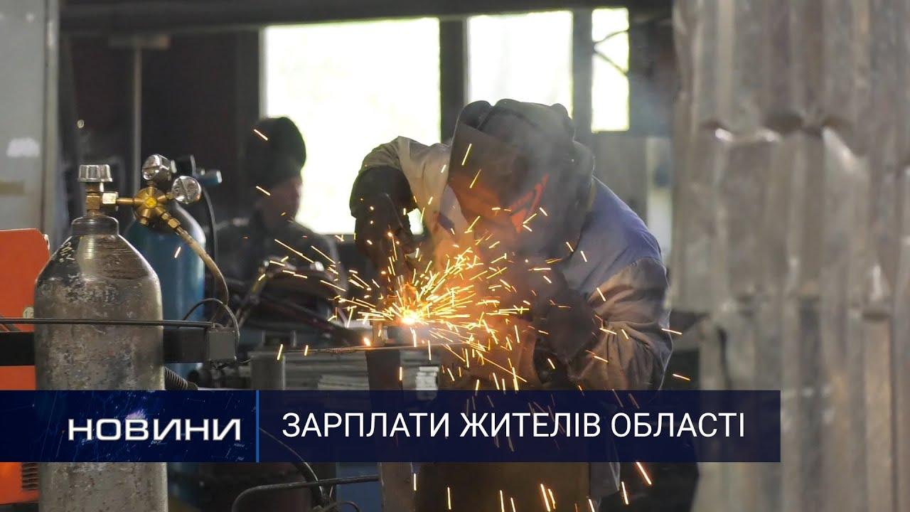 У липні 2020 жителі Хмельниччини отримували більше, ніж торік. Перший Подільський 03.09.2020