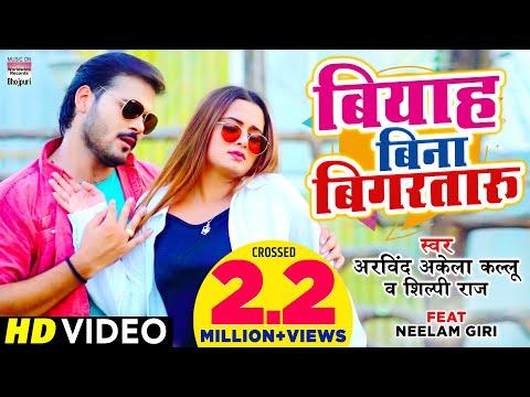 VIDEO | Biyah Bina Bigarataru |#Arvind Akela Kallu | Neelam Giri | Shilpi Raj | Bhojpuri Song 2021