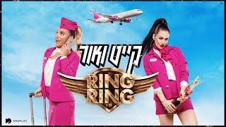 קייט ואור - רינג רינג Ring Ring thumbnail