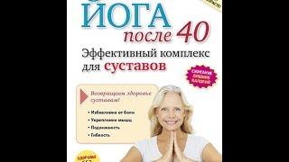 Йога после 40. Эффективный комплекс для суставов
