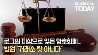 """로그인 피싱으로 잃은 암호화폐...법원 """"거래…"""