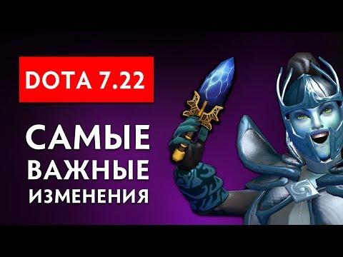 видео: dota 7.22 - Самые Важные Изменения