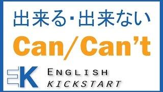 評価、チャンネル登録お願いします! http://www.englishkickstart.comの...
