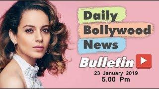 Latest Hindi Entertainment News From Bollywood | Kangna Ranaut | 23 January 2019 | 5:00 PM