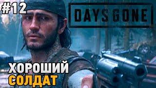 Days Gone 12 Хороший солдат