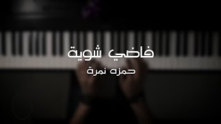 موسيقى بيانو - فاضي شوية (حمزه نمرة) - عزف علي الدوخي