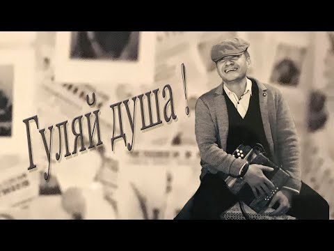 Смотреть клип Андрей Картавцев - Гуляй Душа