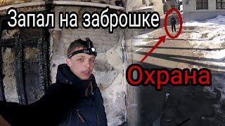 Заброшка в Москве | Самый тупой запал | Никогда так не палитесь!!!