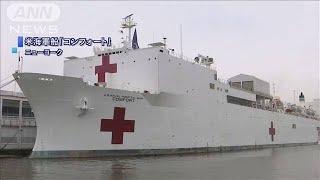 米海軍の病院船が任務終了 全員下船で帰港へ(20/04/27)