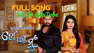 To Pain Mun serial full song..