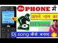 Jio Phone Me Apne Name Ka Dj Song Kaise Banaye Jio Phone Me Dj Song Kaise Download Kare  Tribunnews(.mp3 .mp4) Mp3 - Mp4 Download