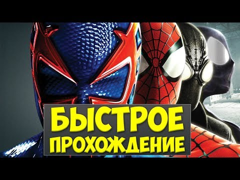 Прохождение Spider-Man: Shattered Dimensions - №1[На Русском]