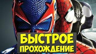 БЫСТРОЕ ПРОХОЖДЕНИЕ - Spider-Man: Shattered Dimensions