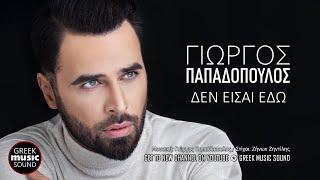 Γιώργος Παπαδόπουλος - Δεν Είσαι Εδώ / Giorgos Papadopoulos - Den Eisai Edo / Official Releases