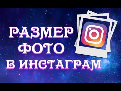 Оптимальный размер фото в Инстаграм   Как выложить фото в Инстаграм!