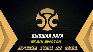 Париматч - Высшая лига. Лучшие Голы  22 тура.