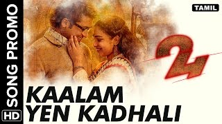 Download Hindi Video Songs - Kaalam Yen Kadhali Song Promo | 24 Tamil Movie