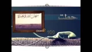 فضل سبحان الله وبحمده   YouTube 360p